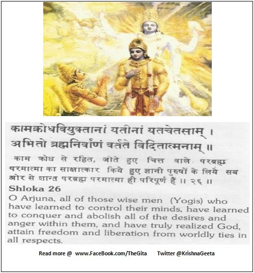 Bhagwad Geeta 5-26 - TheGita.net