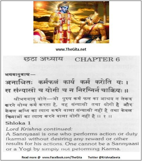 Bhagwad Geeta 6-01- TheGita.net