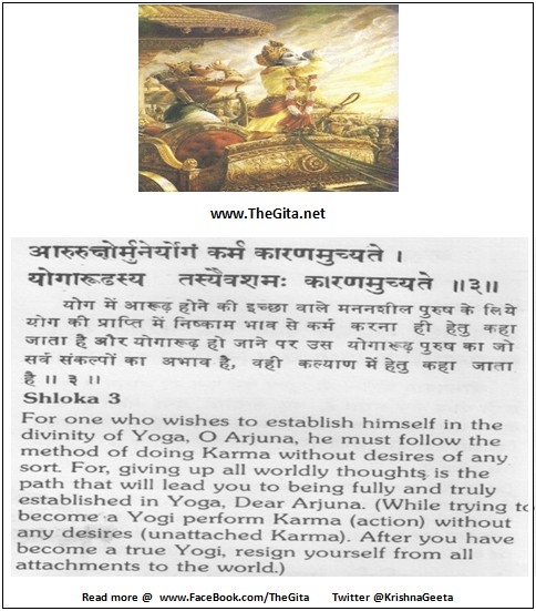 The Gita - Chapter 6 - Shloka 03
