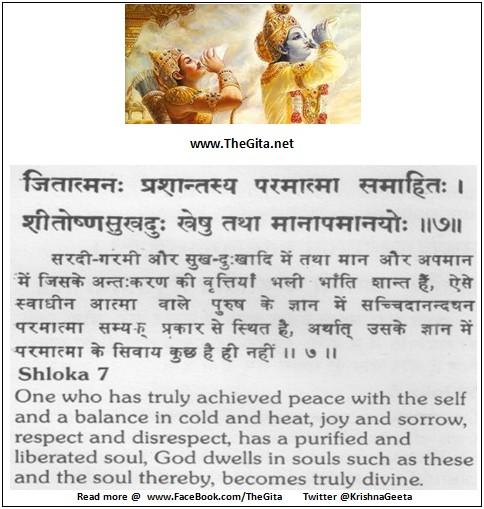 The Gita - Chapter 6 - Shloka 07