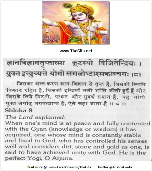 The Gita - Chapter 6 - Shloka 08