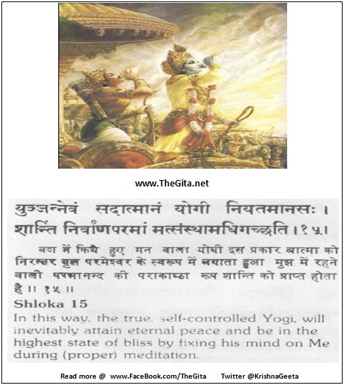 The Gita - Chapter 6 - Shloka 15