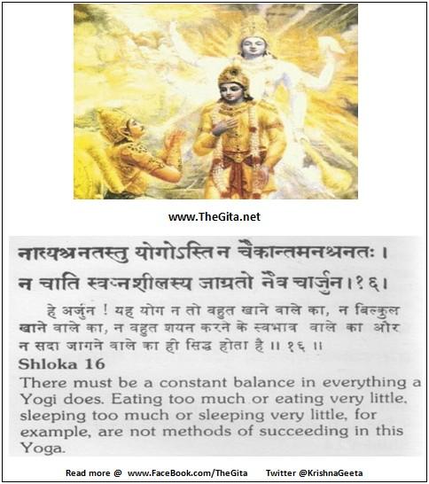 Bhagwad Geeta 6-16- TheGita.net