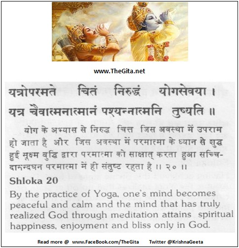 The Gita - Chapter 6 - Shloka 20