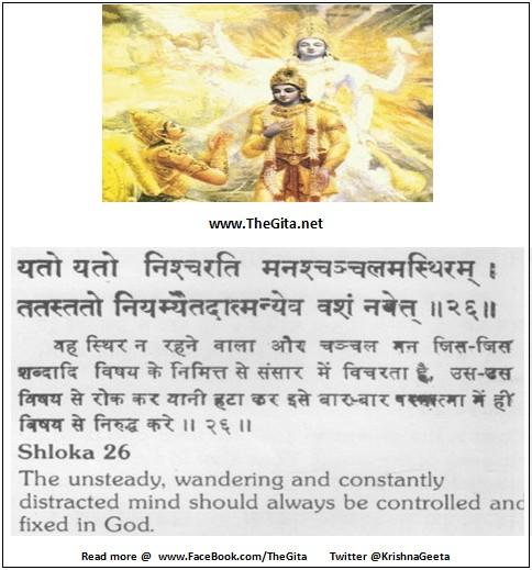 Bhagwad Geeta 6-26- TheGita.net