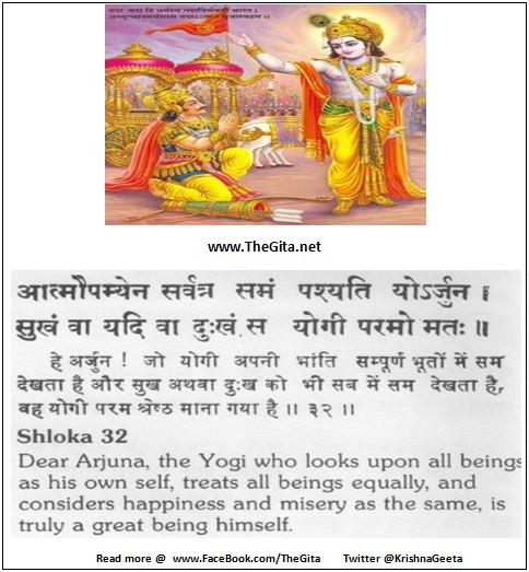 The Gita - Chapter 6 - Shloka 32