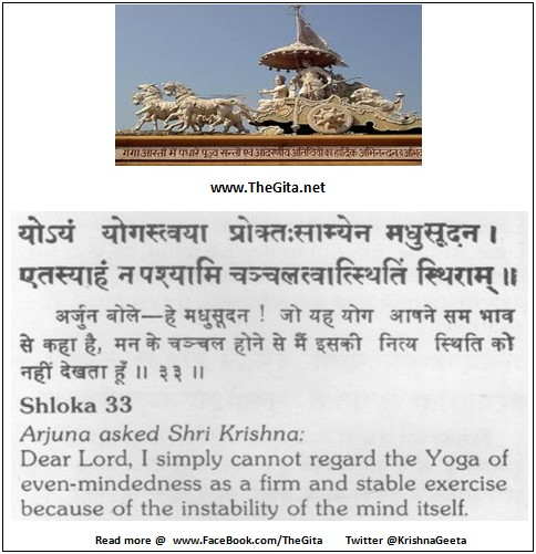 The Gita - Chapter 6 - Shloka 33