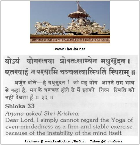 Bhagwad Geeta 6-33- TheGita.net