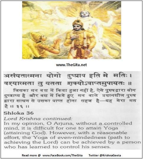 Bhagwad Geeta 6-36- TheGita.net