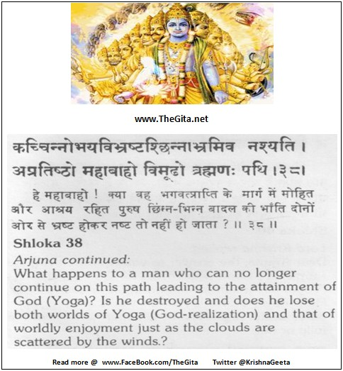 The Gita - Chapter 6 - Shloka 38