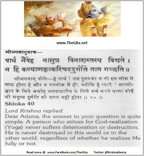 The Gita - Chapter 6 - Shloka 40
