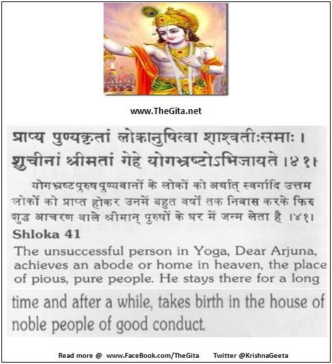 Bhagwad Geeta 6-41- TheGita.net