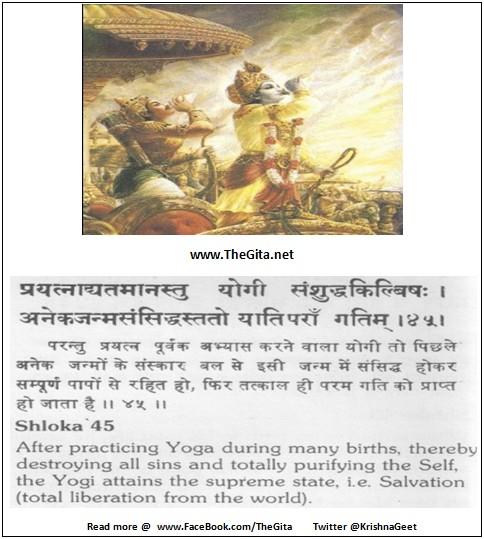 Bhagwad Geeta 6-45- TheGita.net