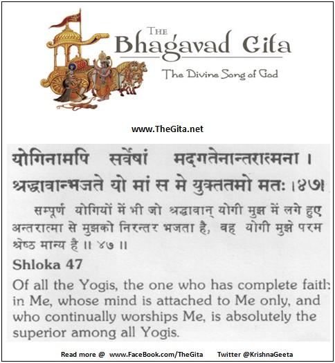The Gita - Chapter 6 - Shloka 47
