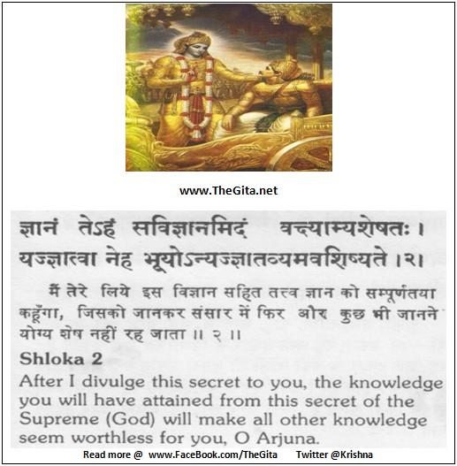 Bhagwad Geeta 7-02- TheGita.net