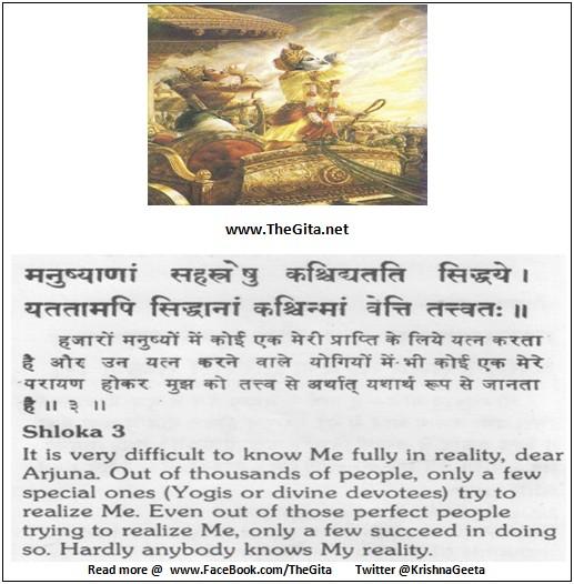 The Gita - Chapter 7 - Shloka 03