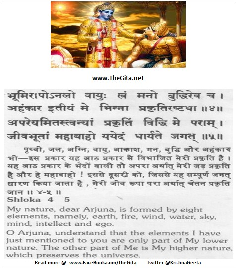 Bhagwad Geeta 7-04-05- TheGita.net