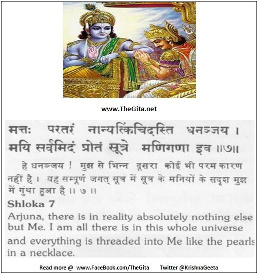 The Gita - Chapter 7 - Shloka 07