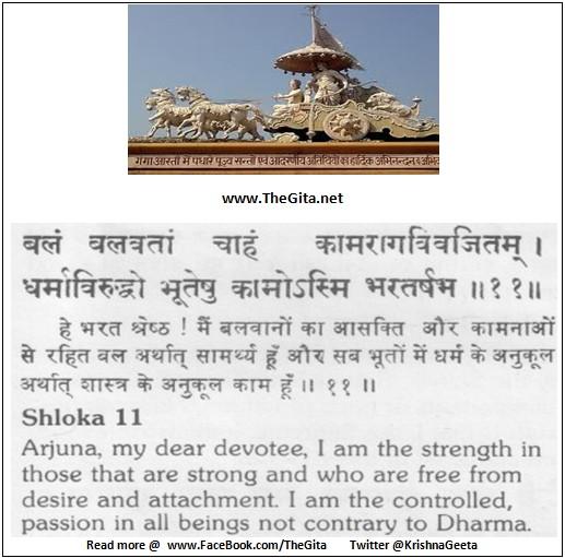 Bhagwad Geeta 7-11- TheGita.net