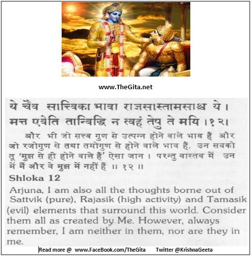 Bhagwad Geeta 7-12- TheGita.net