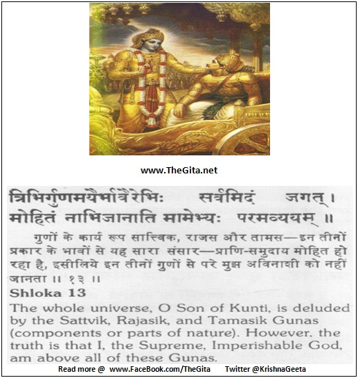 The Gita - Chapter 7 - Shloka 13
