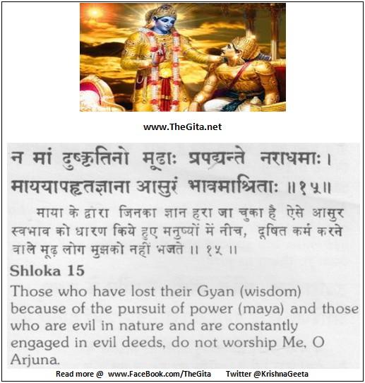 Bhagwad Geeta 7-15- TheGita.net