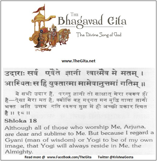 The Gita - Chapter 7 - Shloka 18