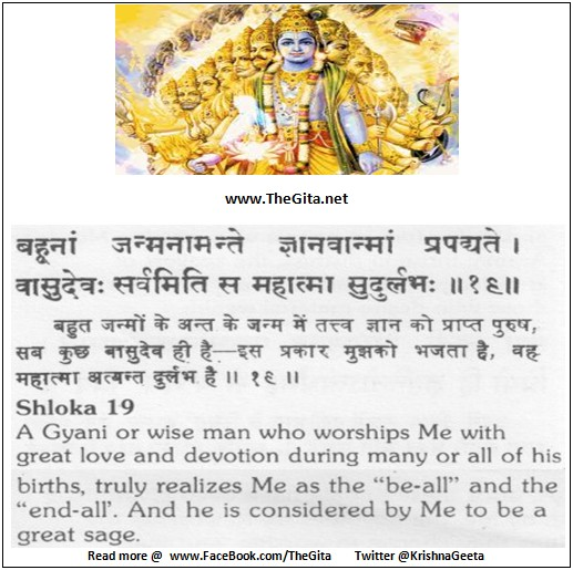 The Gita - Chapter 7 - Shloka 19