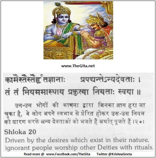 Bhagwad Geeta 7-20- TheGita.net