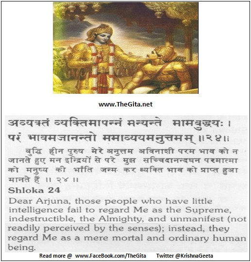 The Gita - Chapter 7 - Shloka 24