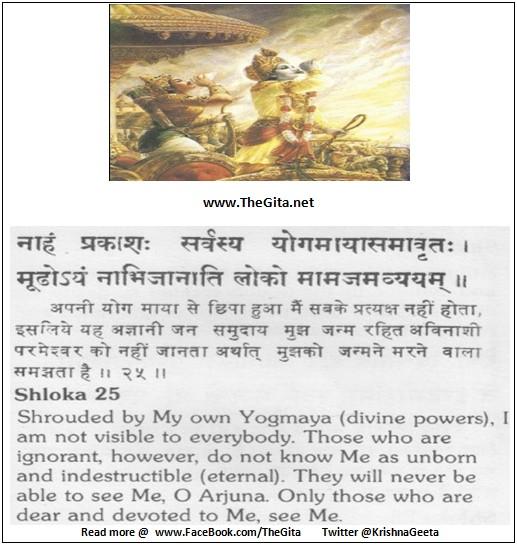 Bhagwad Geeta 7-25- TheGita.net