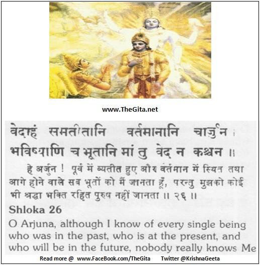 Bhagwad Geeta 7-26- TheGita.net