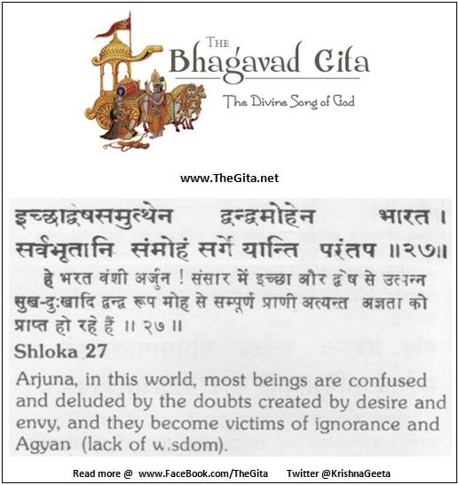The Gita - Chapter 7 - Shloka 27