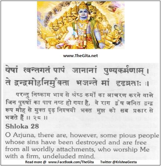 Bhagwad Geeta 7-28- TheGita.net