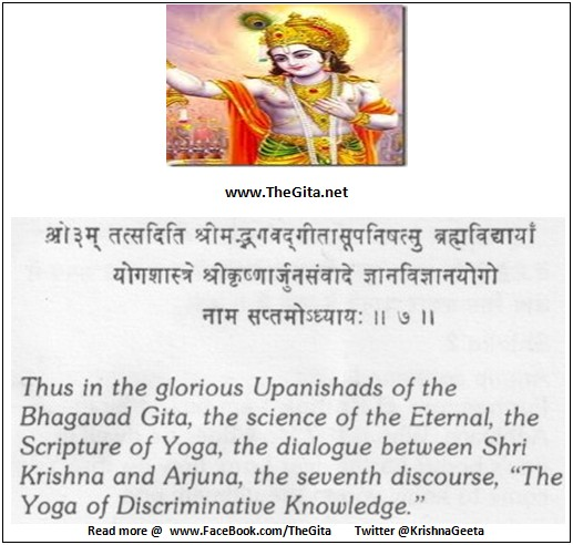 The Gita - Chapter 7 - Complete