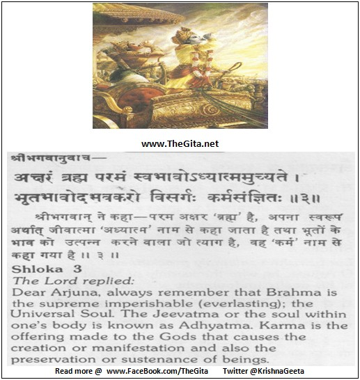 The Gita - Chapter 8 - Shloka 03