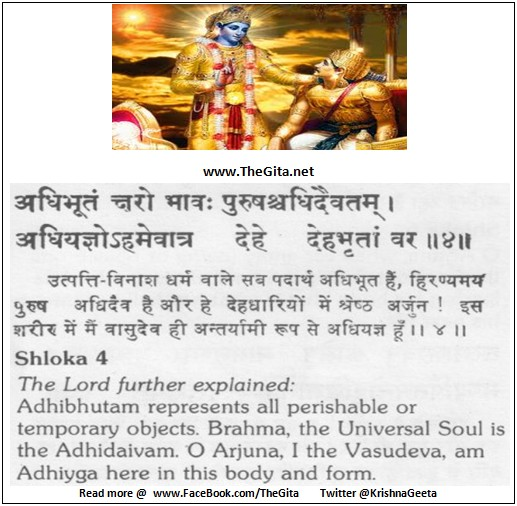 The Gita - Chapter 8 - Shloka 04