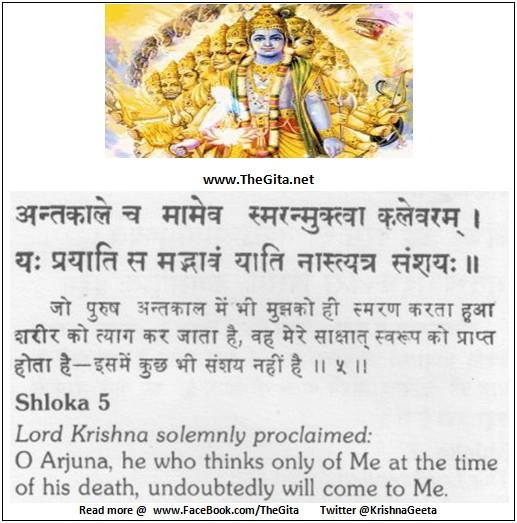 The Gita - Chapter 8 - Shloka 05