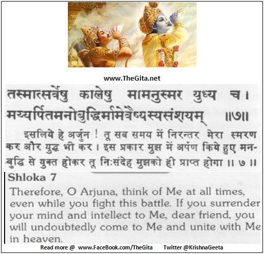 Bhagwad Geeta 8-07- TheGita.net
