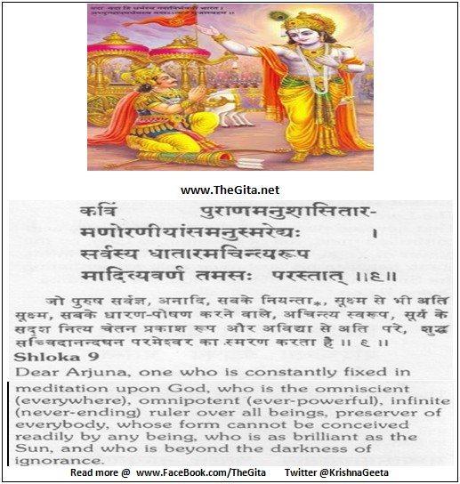 The Gita - Chapter 8 - Shloka 09