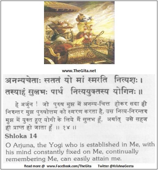 The Gita - Chapter 8 - Shloka 14