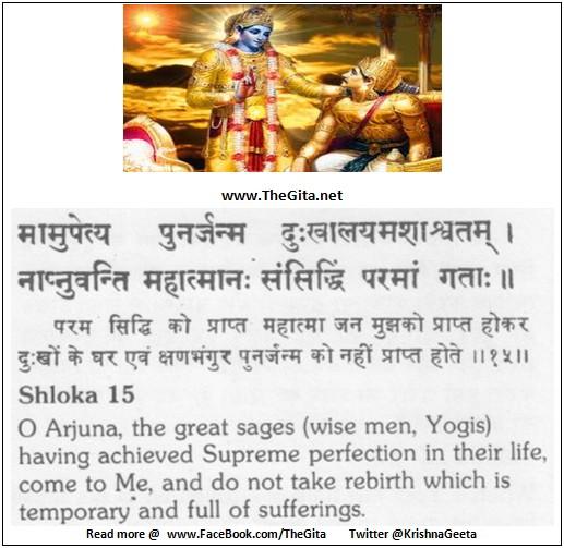 Bhagwad Geeta 8-15- TheGita.net