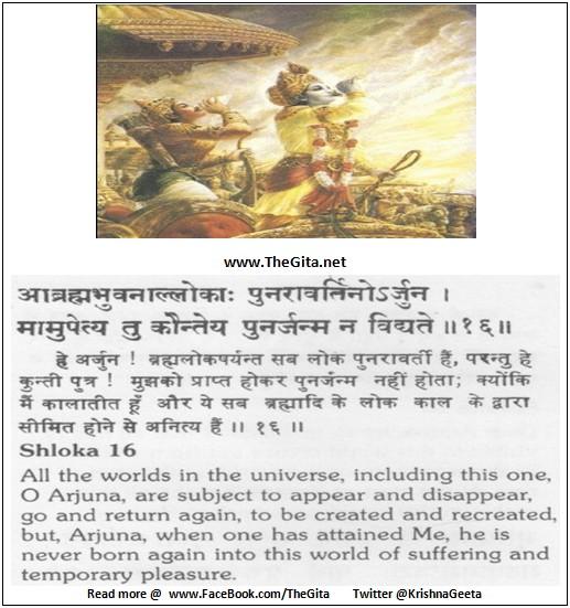 Bhagwad Geeta 8-16- TheGita.net