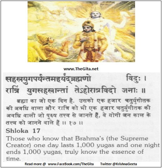 The Gita - Chapter 8 - Shloka 17