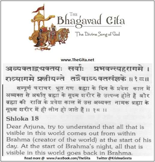 The Gita - Chapter 8 - Shloka 18