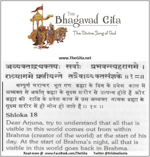 Bhagwad Geeta 8-18- TheGita.net