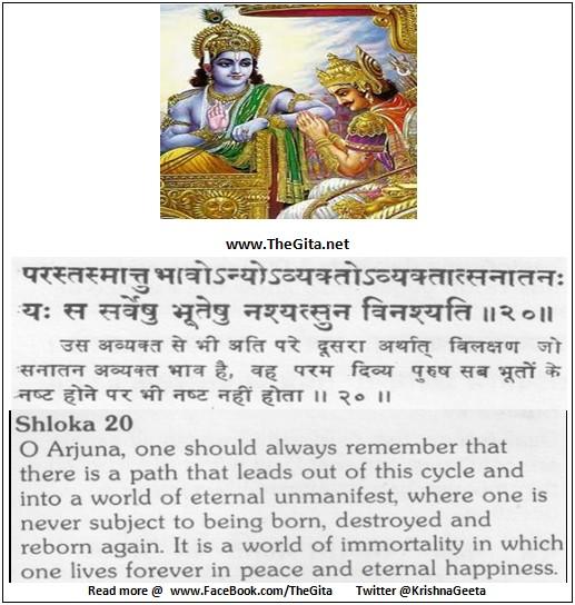 Bhagwad Geeta 8-20- TheGita.net