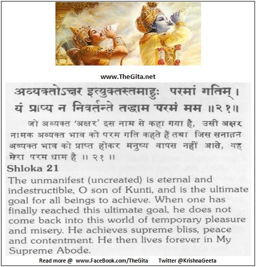 The Gita - Chapter 8 - Shloka 21