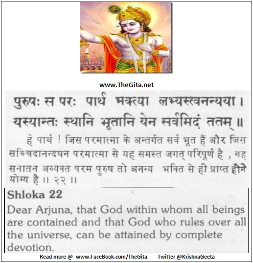 The Gita - Chapter 8 - Shloka 22