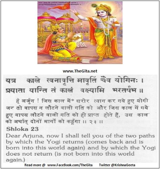 The Gita - Chapter 8 - Shloka 23
